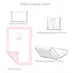 Комплект постельного белья Balloon с пледом